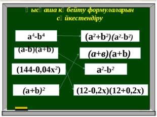 Қысқаша көбейту формулаларын сәйкестендіру а4-b4 (12-0,2х)(12+0,2х) (a-b)(a+b