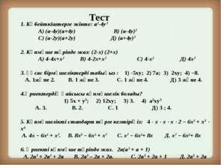 1. Көбейткіштерге жікте: а2-4у2  А) (а-4у)(а+4у)