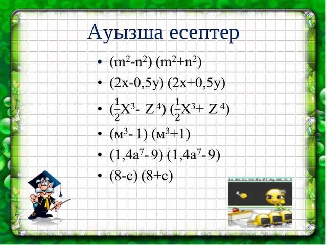 Ауызша есептер