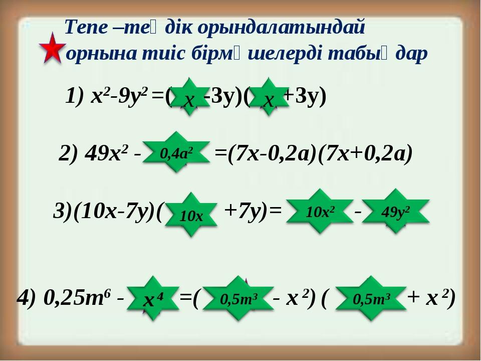 1) х2-9у2 =( -3у)( +3у) 2) 49х2 - =(7х-0,2а)(7х+0,2а) 3)(10х-7у)( +7у)= - 4)...