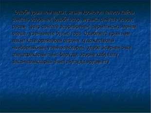 Әдәби урын һәм вакыт, ягъни хронотоп теләсә кайсы сәнгать әсәренең (әдәби әс