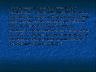 """Гөлсем шунда Пашаның башка егетләр кебек булмавын сизә: """"... ул миңа татар ә"""