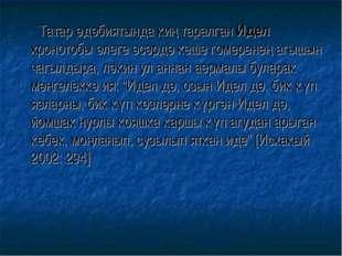 Татар әдәбиятында киң таралган Идел хронотобы әлеге әсәрдә кеше гомеренең аг