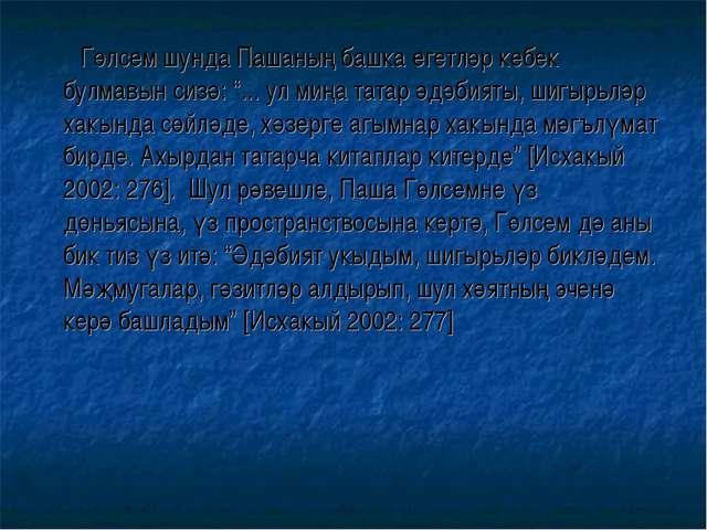 """Гөлсем шунда Пашаның башка егетләр кебек булмавын сизә: """"... ул миңа татар ә..."""