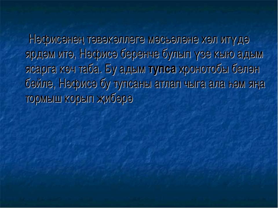 Нәфисәнең тәвәкәллеге мәсьәләне хәл итүдә ярдәм итә, Нәфисә беренче булып үз...