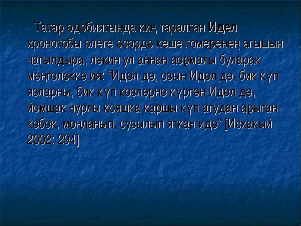 Татар әдәбиятында киң таралган Идел хронотобы әлеге әсәрдә кеше гомеренең аг...