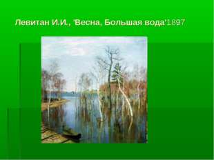 Левитан И.И., 'Весна, Большая вода'1897