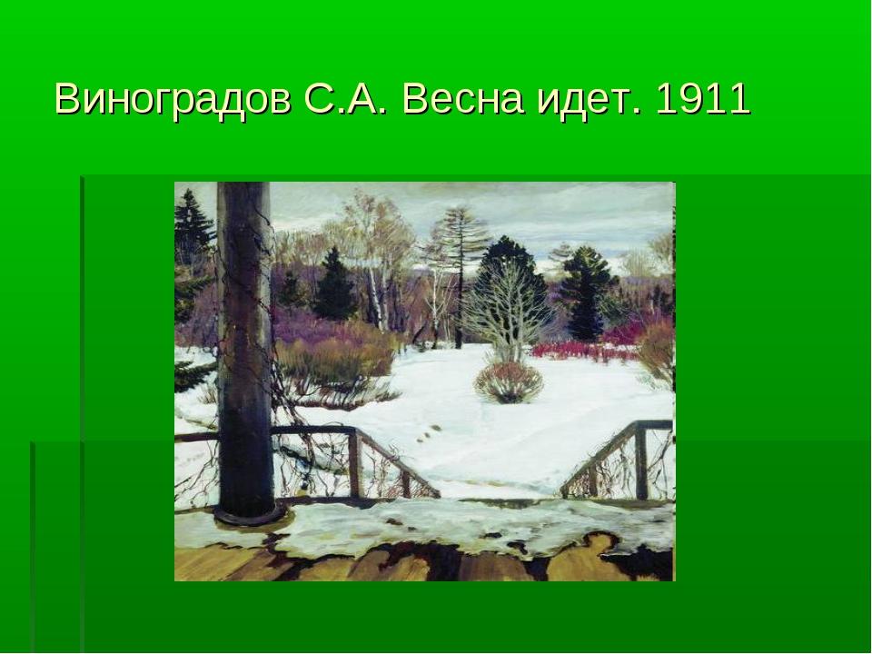 Виноградов С.А. Весна идет. 1911