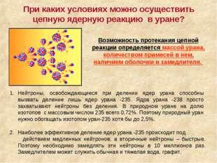 При каких условиях можно осуществить цепную ядерную реакцию в уране? Нейтроны