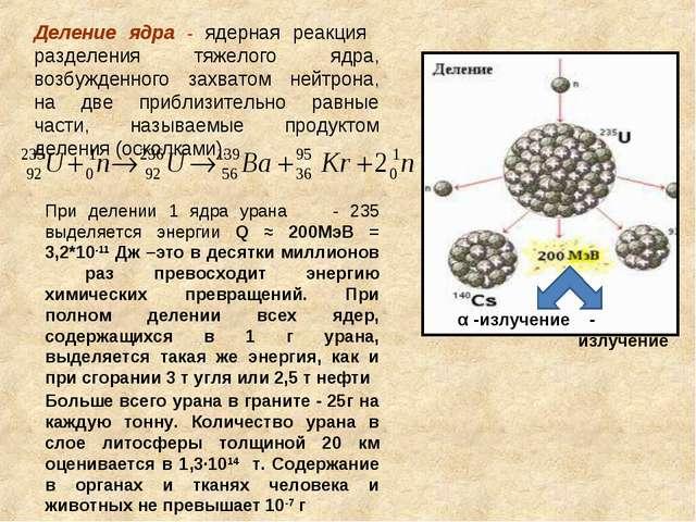 Больше всего урана в граните - 25г на каждую тонну. Количество урана в слое л...