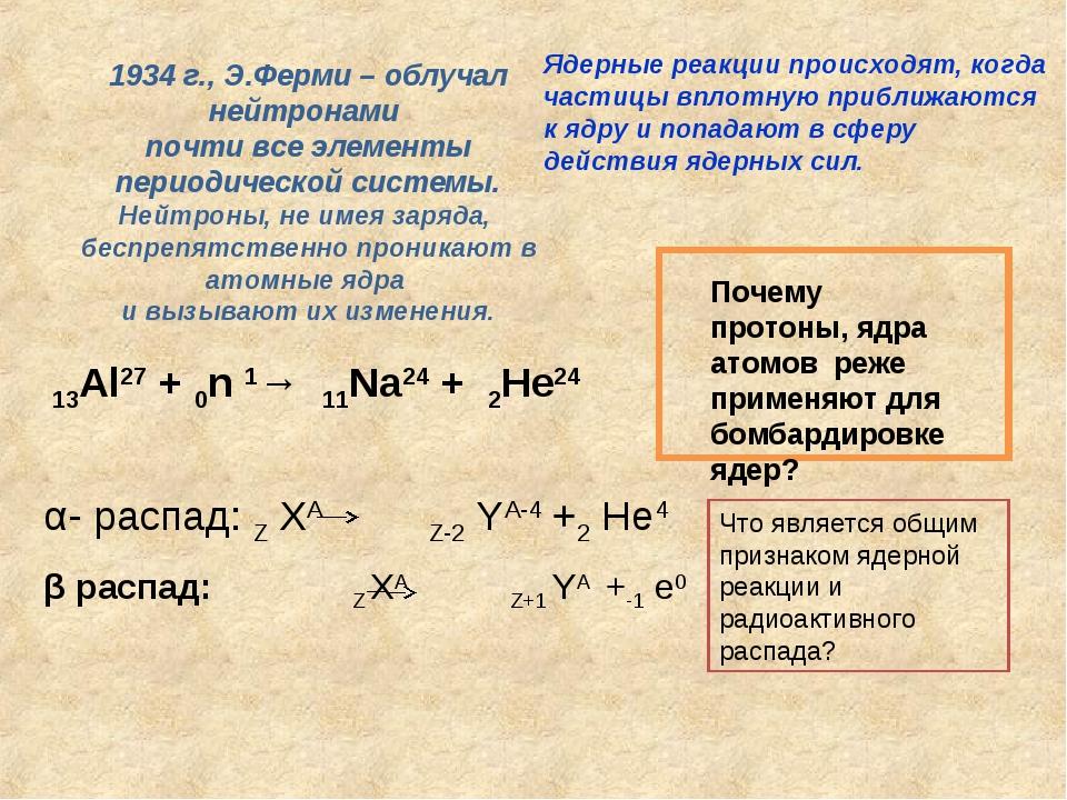 1934 г., Э.Ферми – облучал нейтронами почти все элементы периодической систем...