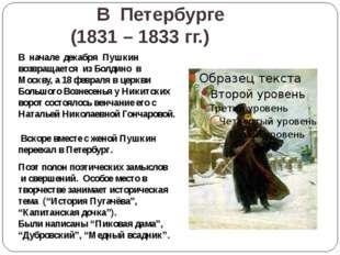 В Петербурге (1831 – 1833 гг.) В начале декабря Пушкин возвращается из Болдин