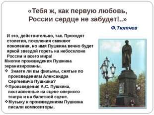 «Тебя ж, как первую любовь, России сердце не забудет!..» Ф.Тютчев И это, дейс