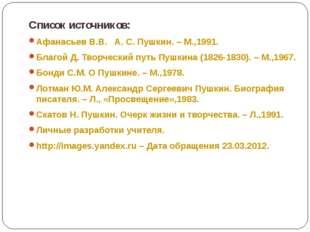 Список источников: Афанасьев В.В. А. С. Пушкин. – М.,1991. Благой Д. Творческ