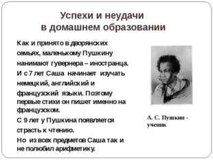 Как и принято в дворянских семьях, маленькому Пушкину нанимают гувернера – ин