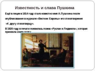 Ещё в лицее в 1814 году стало известно имя А.Пушкина после опубликования в жу