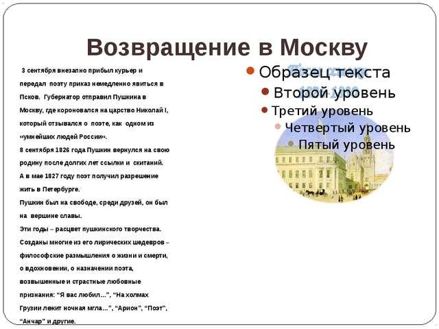 3 сентября внезапно прибыл курьер и передал поэту приказ немедленно явиться...