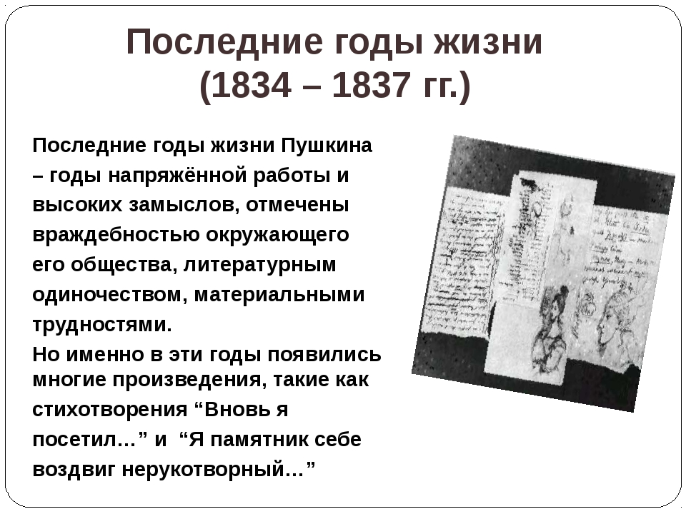 Последние годы жизни Пушкина – годы напряжённой работы и высоких замыслов, от...