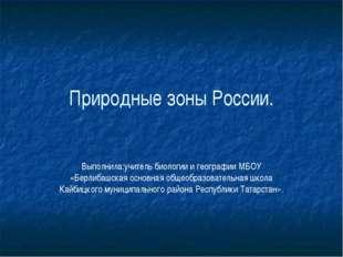 Природные зоны России. Выполнила:учитель биологии и географии МБОУ «Берлибашс