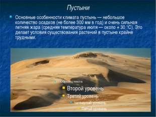 Пустыни Основные особенности климата пустынь — небольшое количество осадков (
