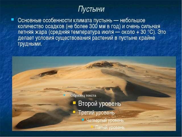 Пустыни Основные особенности климата пустынь — небольшое количество осадков (...