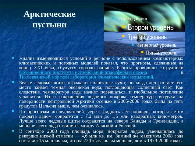 Арктические пустыни Анализ изменяющихся условий в регионе с использованием ко...