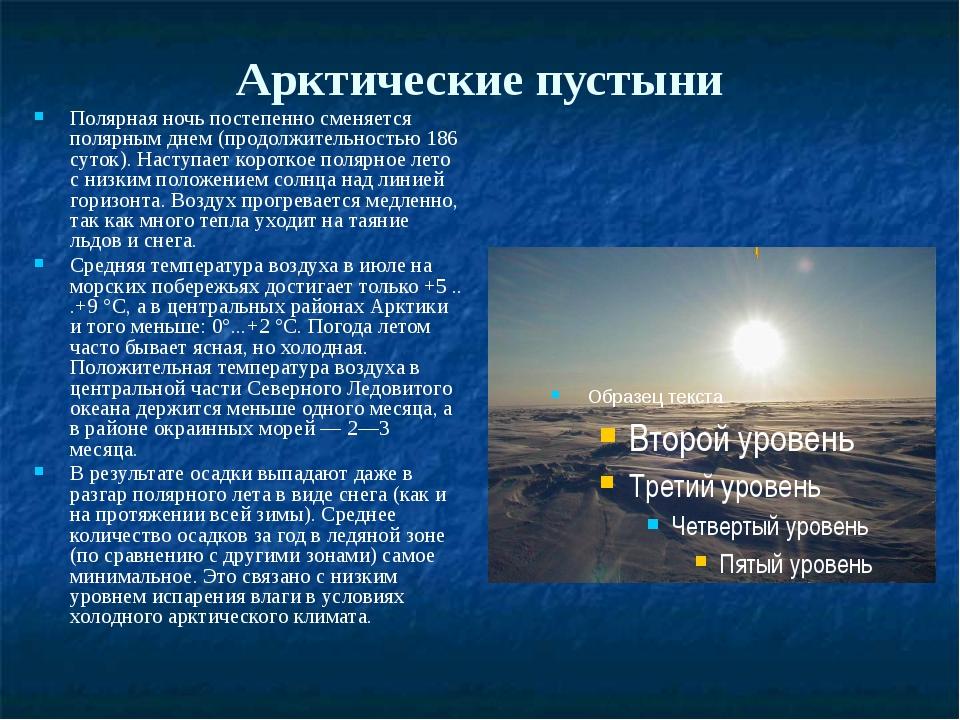 Арктические пустыни Полярная ночь постепенно сменяется полярным днем (продолж...