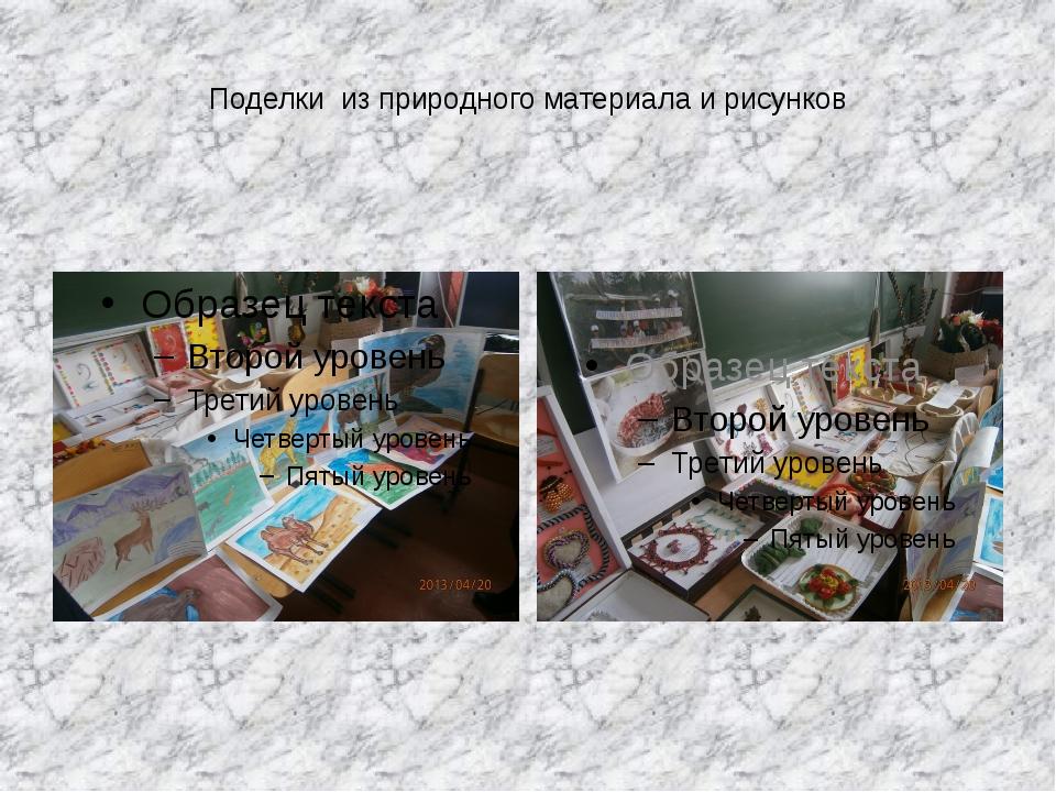 Поделки из природного материала и рисунков