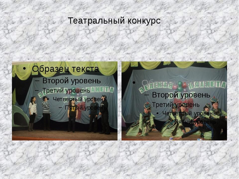 Театральный конкурс