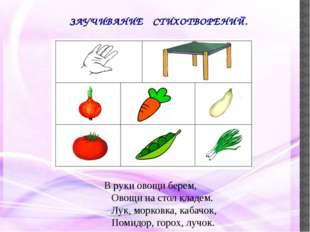 В руки овощи берем, Овощи на стол кладем. Лук, морковка, кабачок, Помидор, г