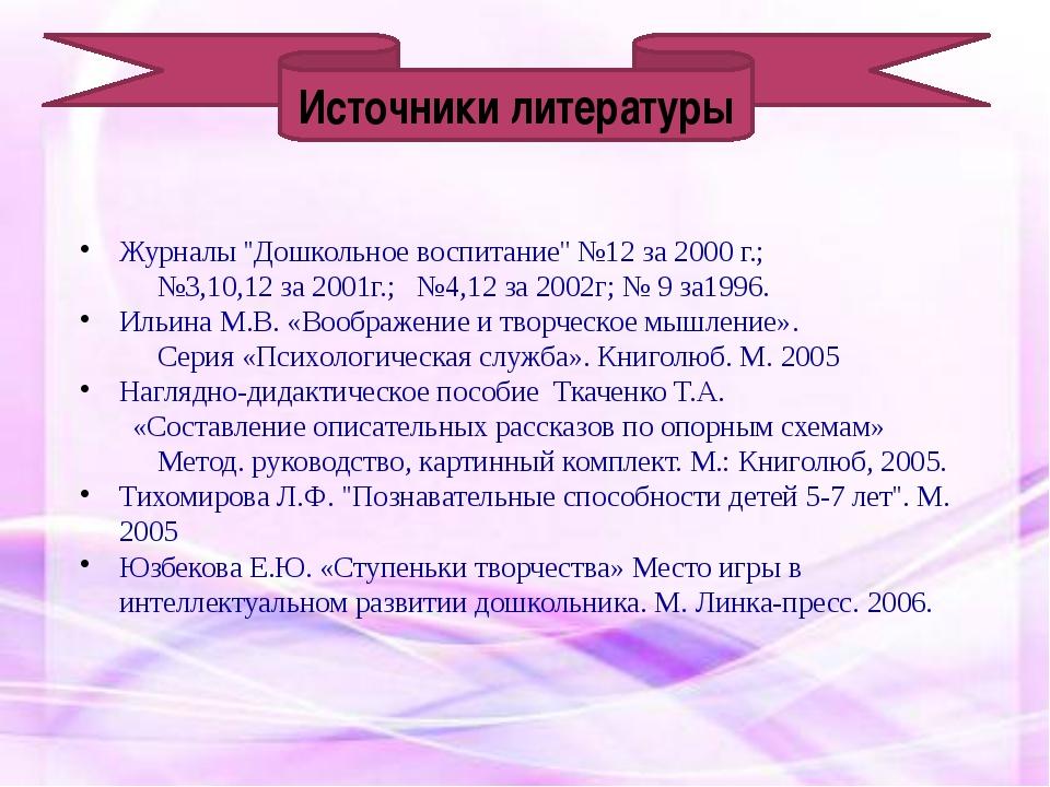 Журналы ''Дошкольное воспитание'' №12 за 2000 г.; №3,10,12 за 2001г.; №4,12...
