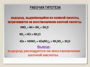 водород, выделяющийся из соляной кислоты, затрачивается на восстановление азо