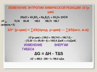 2NaCl + 4Н3ВО3 = Na2B4О7 + 5Н2O+ 2HCl↑ ∆S°298 72,36 89,49 189,5 188,74 186,
