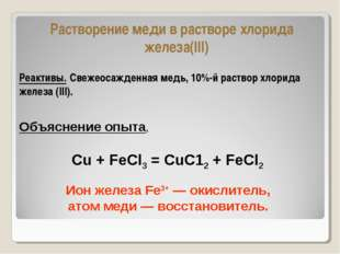 Реактивы. Свежеосажденная медь, 10%-й раствор хлорида железа (III). Растворен