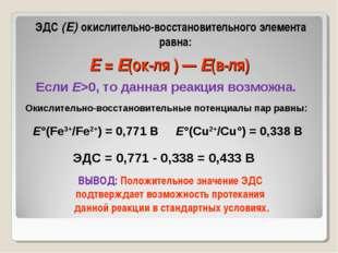 Е = E(ок-ля ) — E(в-ля) ЭДС (Е) окислительно-восстановительного элемента равн