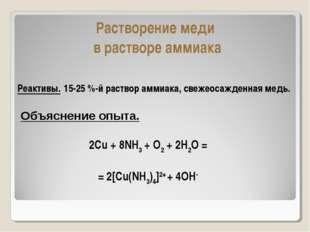 Реактивы. 15-25 %-й раствор аммиака, свежеосажденная медь. Растворение меди в