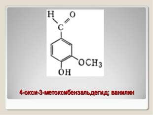 4-окси-3-метоксибензальдегид; ванилин