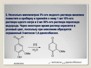 2. Несколько миллилитров 3%-ого водного раствора ванилина поместите в пробирк