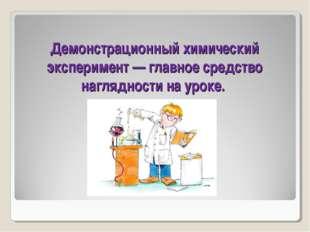Демонстрационный химический эксперимент — главное средство наглядности на уро