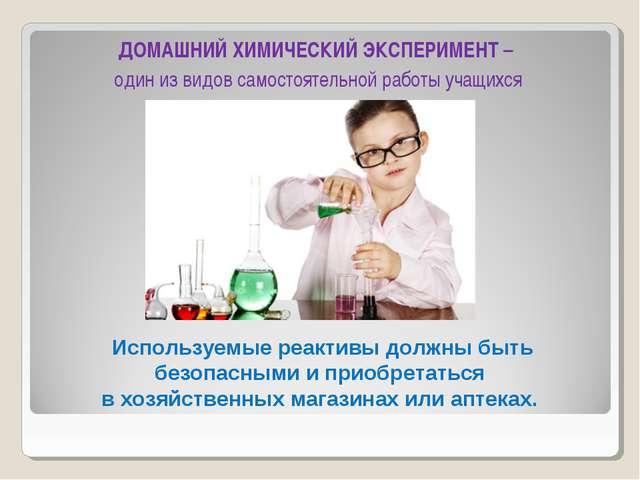ДОМАШНИЙ ХИМИЧЕСКИЙ ЭКСПЕРИМЕНТ – один из видов самостоятельной работы учащих...