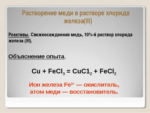 Реактивы. Свежеосажденная медь, 10%-й раствор хлорида железа (III). Растворен...