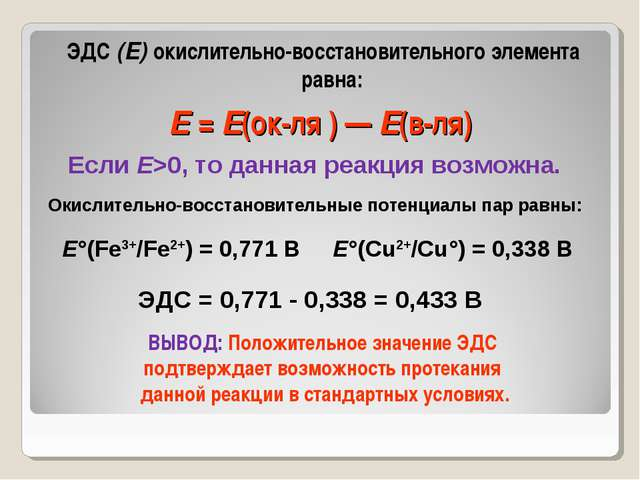 Е = E(ок-ля ) — E(в-ля) ЭДС (Е) окислительно-восстановительного элемента равн...