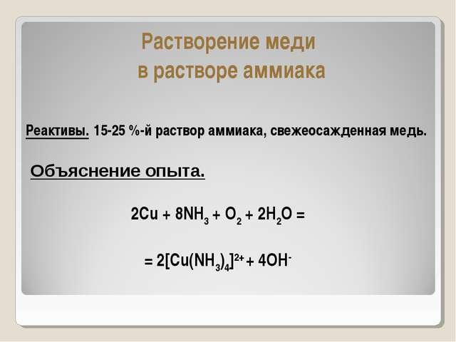 Реактивы. 15-25 %-й раствор аммиака, свежеосажденная медь. Растворение меди в...