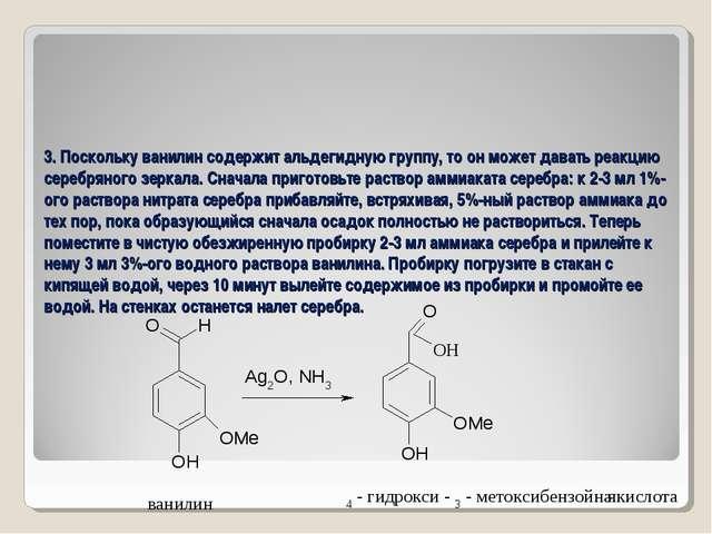 3. Поскольку ванилин содержит альдегидную группу, то он может давать реакцию...