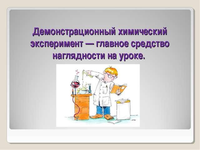 Демонстрационный химический эксперимент — главное средство наглядности на уро...