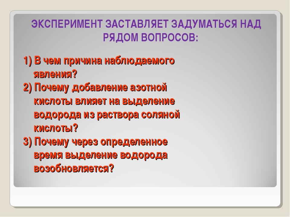 1) В чем причина наблюдаемого явления? 2) Почему добавление азотной кислоты в...