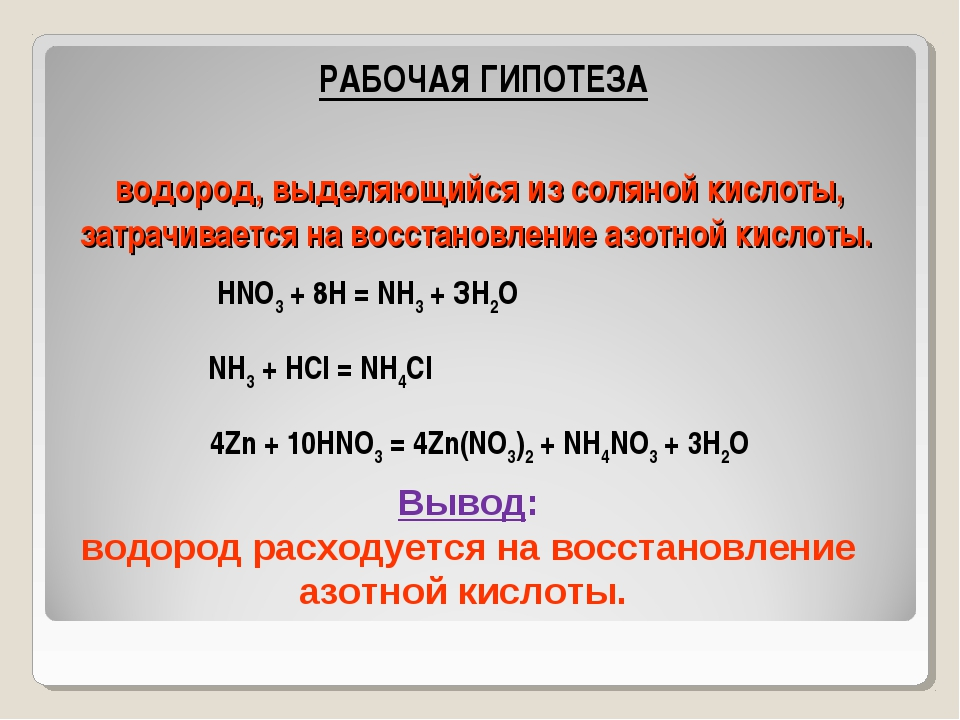 водород, выделяющийся из соляной кислоты, затрачивается на восстановление азо...