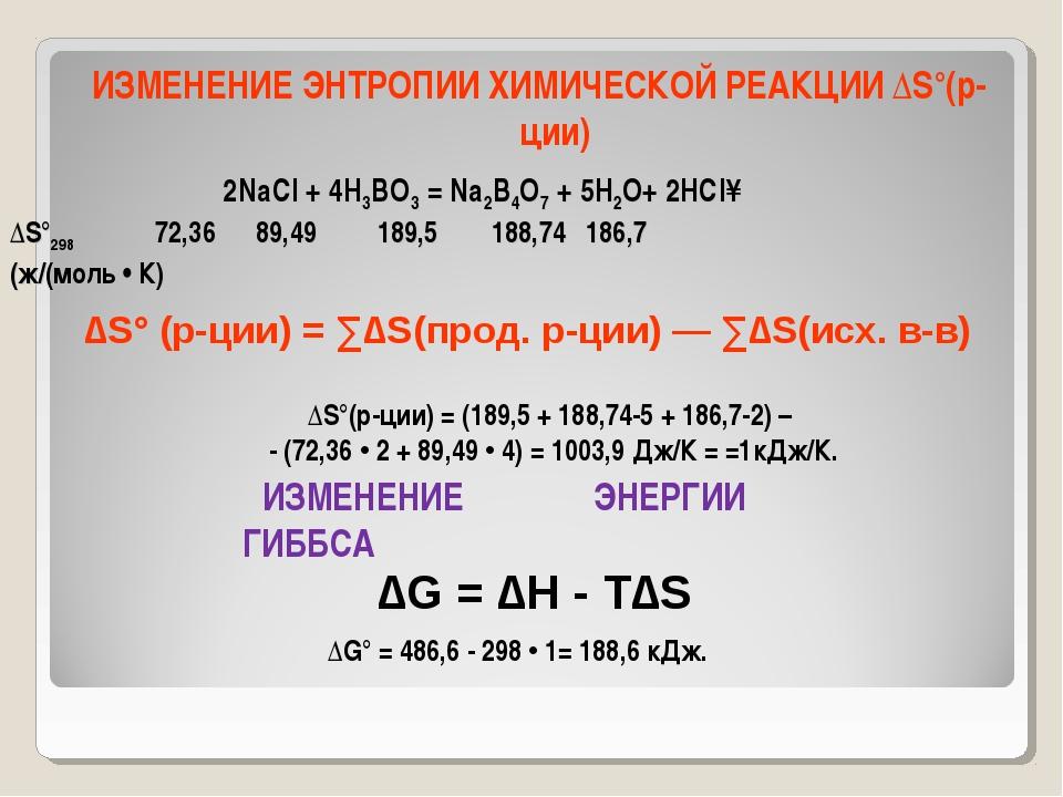 2NaCl + 4Н3ВО3 = Na2B4О7 + 5Н2O+ 2HCl↑ ∆S°298 72,36 89,49 189,5 188,74 186,...