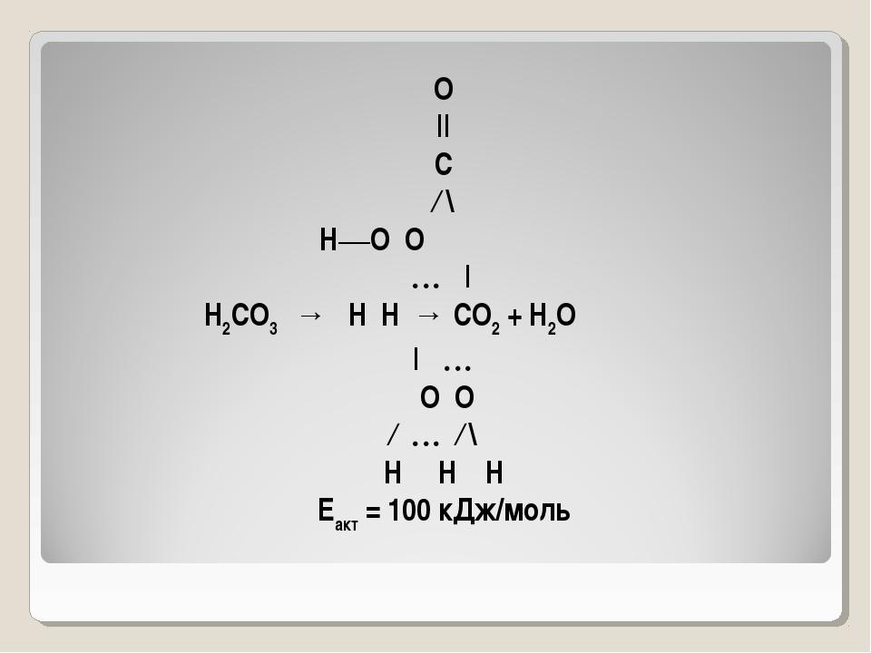 O || С ⁄ \  Н—О О  |  H2CO3 → Н Н → СО2 + Н2О |  О О ⁄  ⁄ \ Н Н Н Еак...