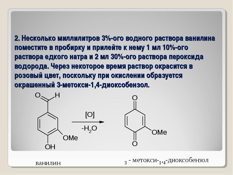 2. Несколько миллилитров 3%-ого водного раствора ванилина поместите в пробирк...